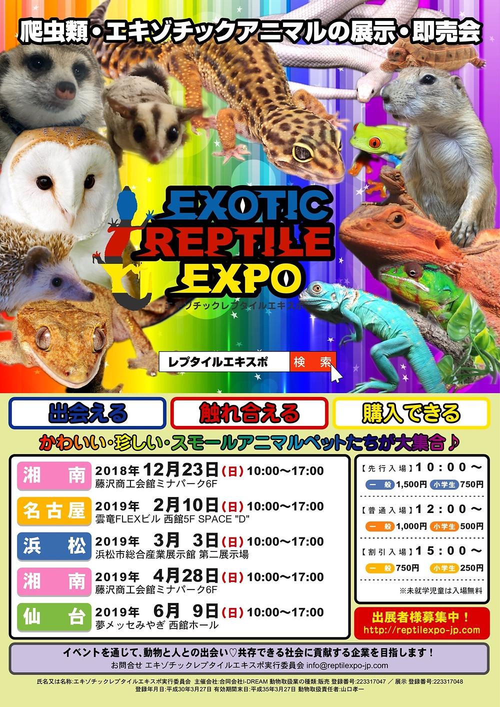 EXOTIC REPTILE EXPO