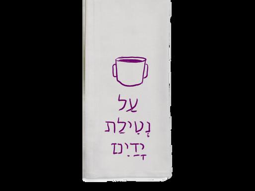 Nitilat Yadayim Towel