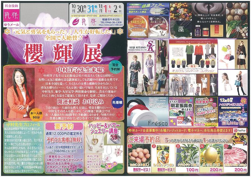 2020.10.30-11.2櫻輝展.jpg