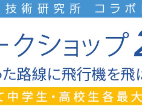 [オンライン開催] 日本航空(JAL)× 東京大学生産技術研究所 飛行機ワークショップ2020 ~みんなが作った路線に飛行機を飛ばしてみよう!