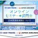 オンラインセミナー&質問会 日米間渡航規制について