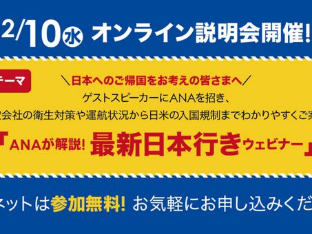 ANAが解説/最新日本行きウェビナー開催決定