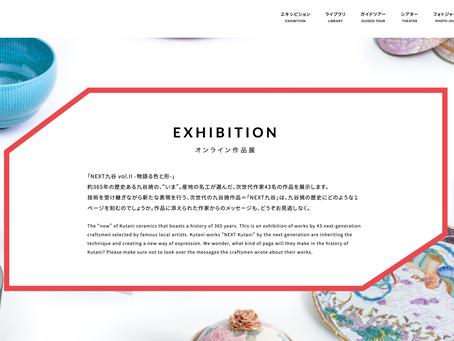 KUTANism(クタニズム)オンラインミュージアム