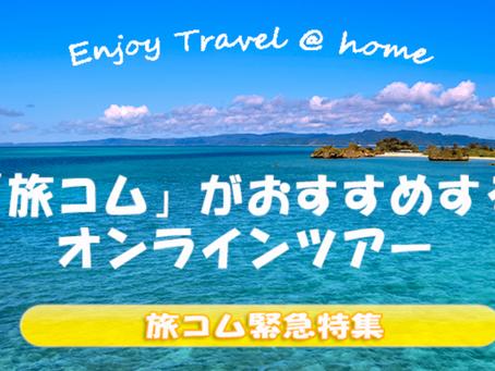旅コムがおすすめするオンラインツアー