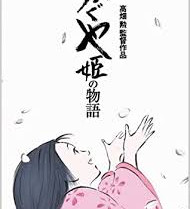 ジブリ「かぐや姫の物語」上映