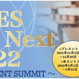 JOES Davos Nest プロジェクト Global Student Summit