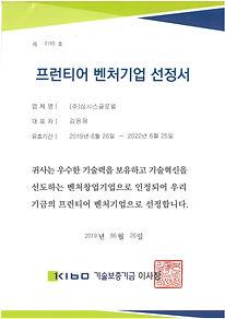 프론티어벤처기업선정서_심시스글로벌.jpg