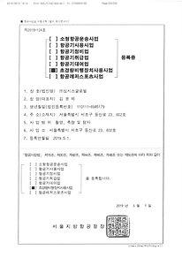 초경량비행장치사업등록증_심시스글로벌.jpg