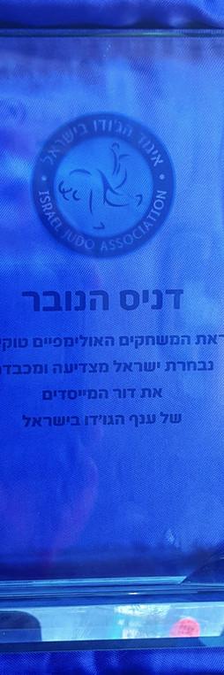 דניס מקבל מגן כבוד והוקרה על פועלו הרב למען הג׳ודו בישראל.