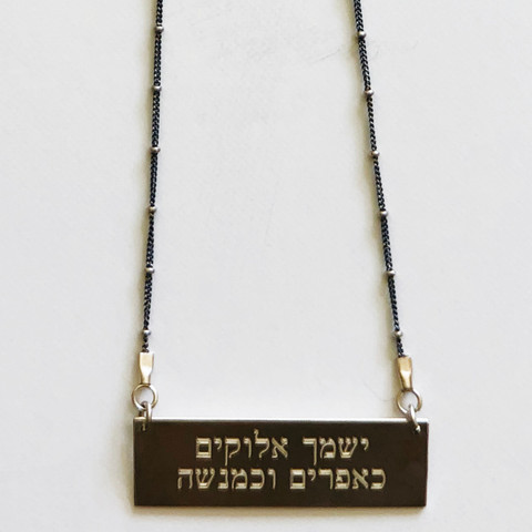 """J20 – """"The Lord will make you as Ephraim and Menashe""""  $200"""
