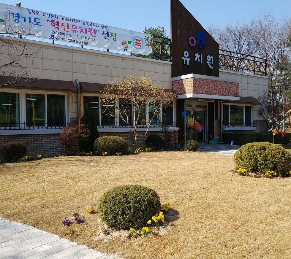 오산대학교 부설유치원