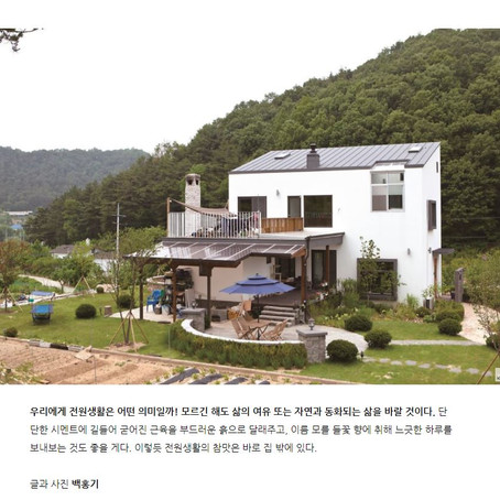 전원주택 행복한 뜨락 - 정원이 아름다운집
