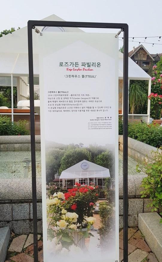 Green House TTEUL
