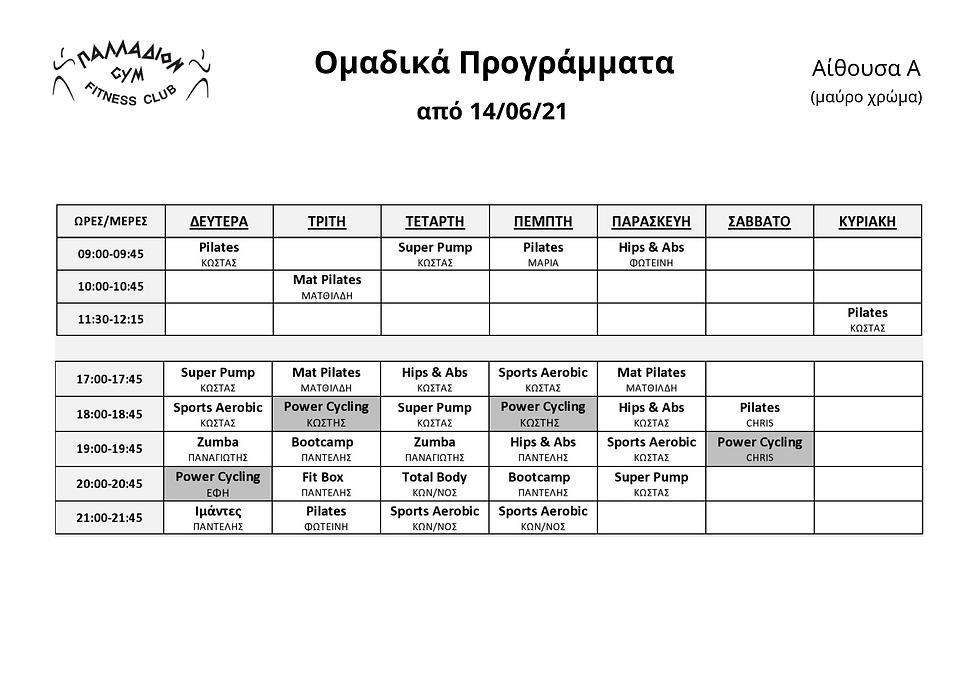 ΟΜΑΔΙΚΑ ΠΡΟΓΡΑΜΜΑΤΑ 14.06.png