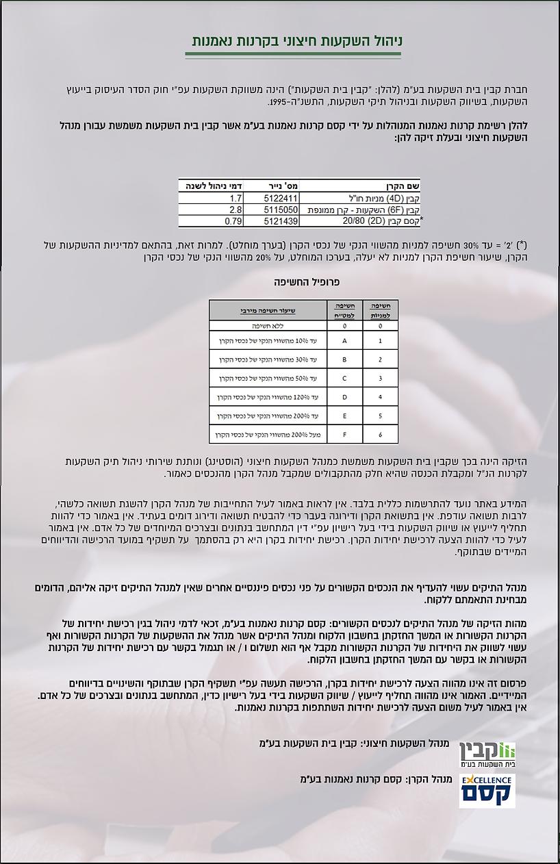 פרסום קרן דף אחד 111.png