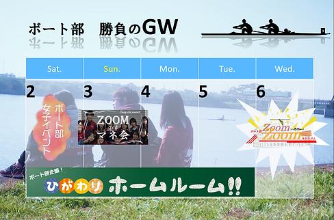 GWイベカレンダー.png
