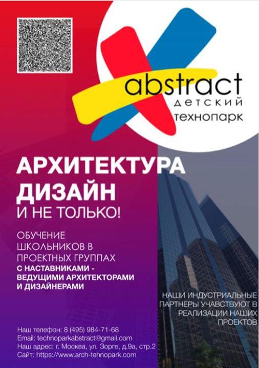 Детский Технопарк ABSTRACT приглашает в индустриальные партнеры архитектурные бюро, дизайнеров, проектировщиков, строителей, поставщиков, и_