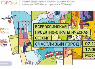 Счастье для 1000 городов «упакуют» в интегральную методику на ОГФ-2018 вместе с Детским Технопарком