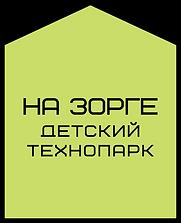Детский технопарк На Зорге