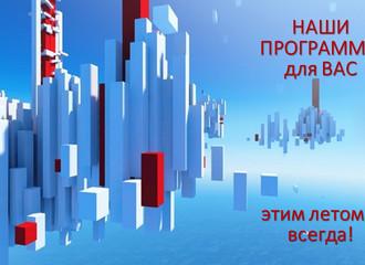 """""""День без турникетов"""" в Детском Технопарке АБСТРАКТ"""