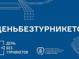 День открытых дверей 31 августа в Детском Технопарке ABSTRACT,                    в рамках акции  «Д