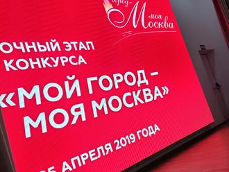 Победа в конкурсе Мой город - Моя Москва!