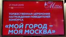 Мой город - Моя Москва, конкурс для тех, кто любит свой город