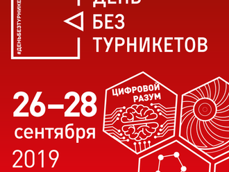 """Первый осенний """"День без турникетов"""""""