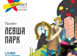 Топ-5 Детских технопарков г. Москвы