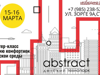 Мастер-классы по созданию комфортной городской среды 15-16 марта для взрослых и детей