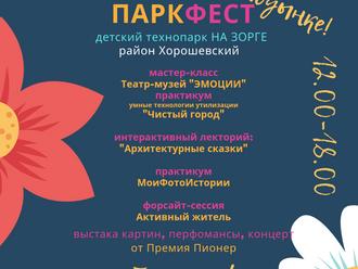 ПАРК_ФЕСТ на Ходынском поле!