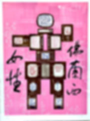 (BIG)Namjune PAIK-2.jpg