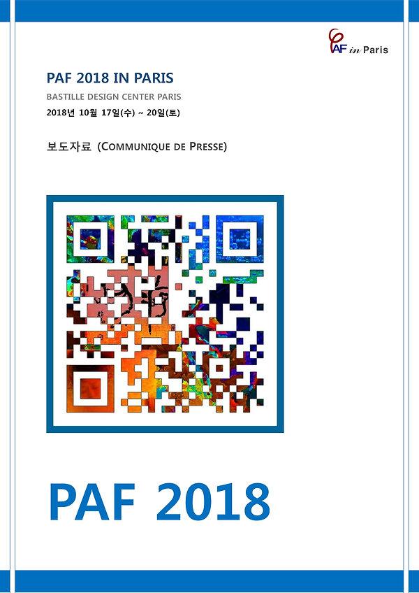 PAF2018 보도자료 180926-01.jpg