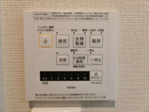 サンシティH棟 浴室換気乾燥機.jpg