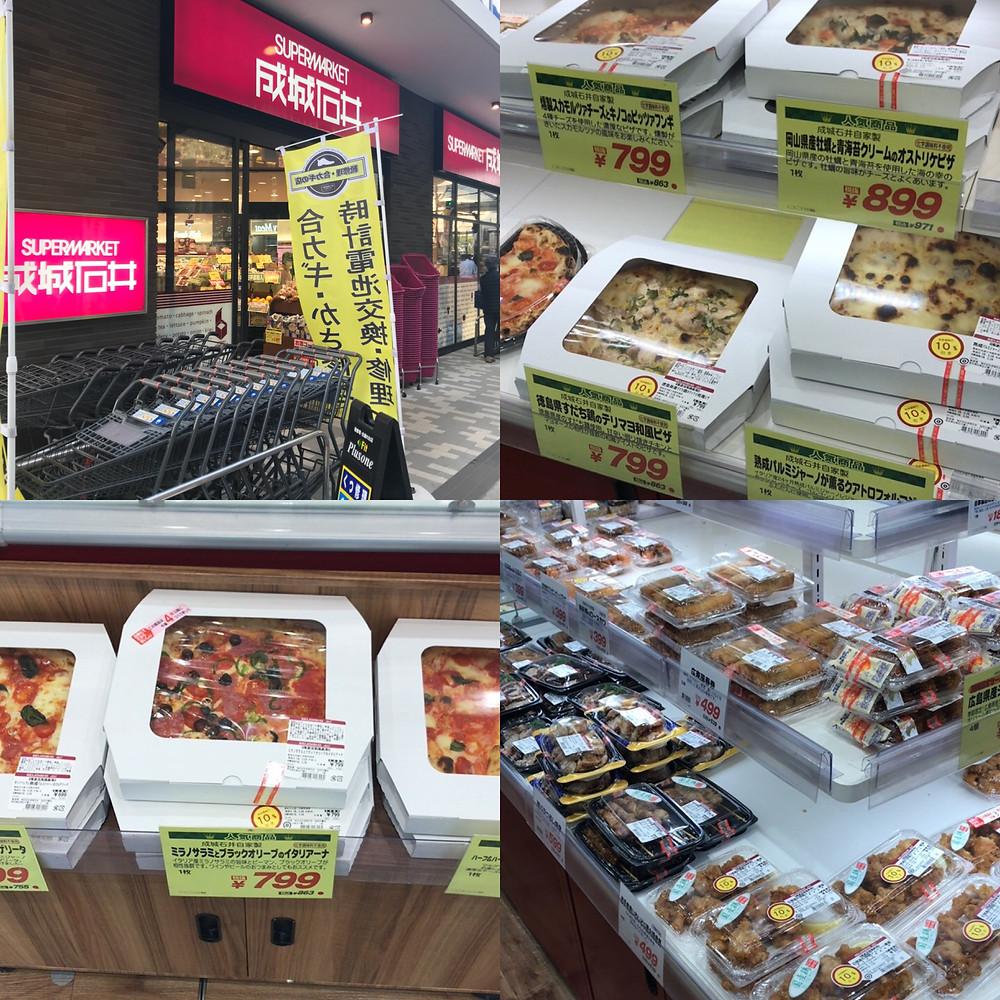 成城石井のピザと惣菜