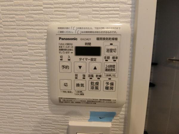 グリーンハイツはすね 浴室換気乾燥機.jpg