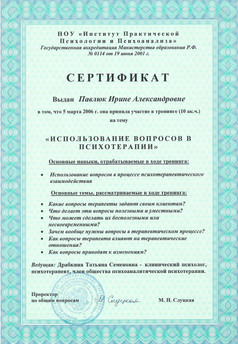 сертификат3.jpg