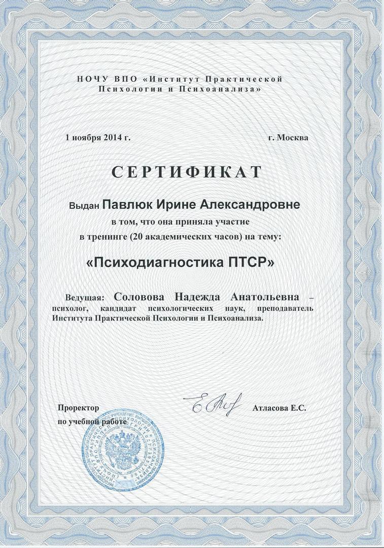 сертификат4.jpg