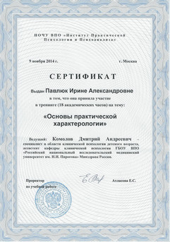 сертификат6.jpg