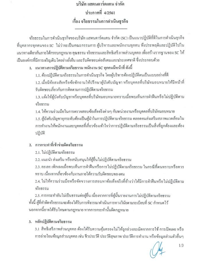 Ethics_01