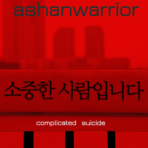 Complicated Suicide