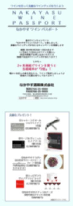 winepassport広告HP.jpg