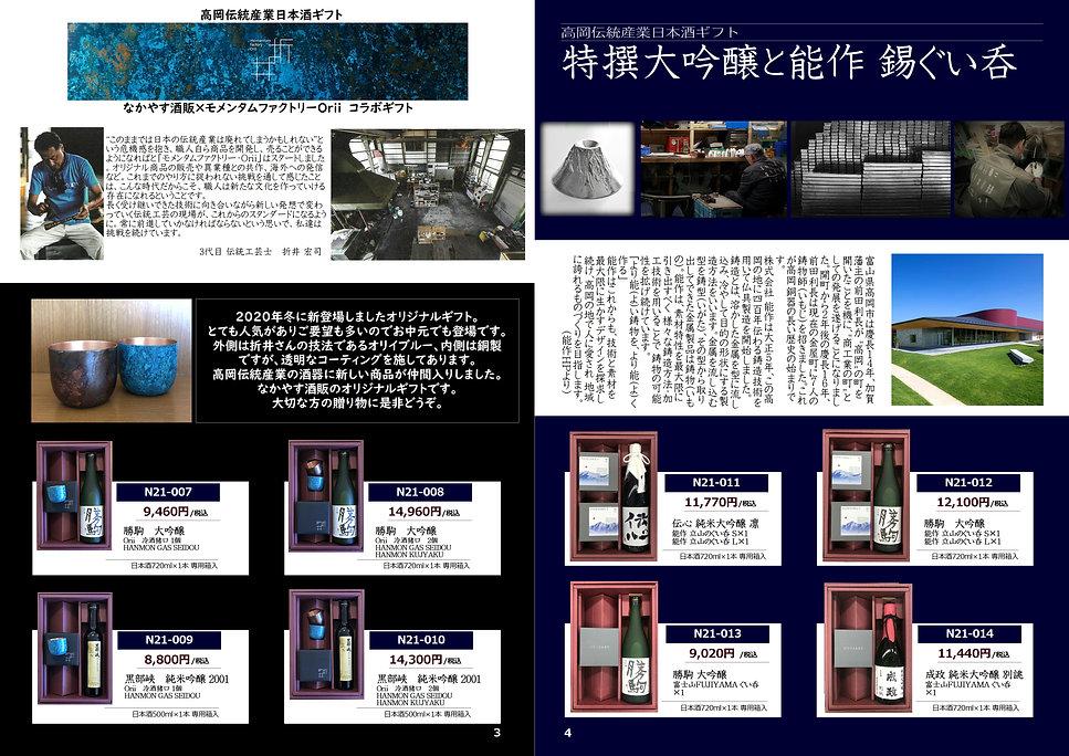 2021御中元hp3-4.JPEG