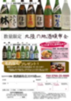 地酒頒布会裏HP.jpg