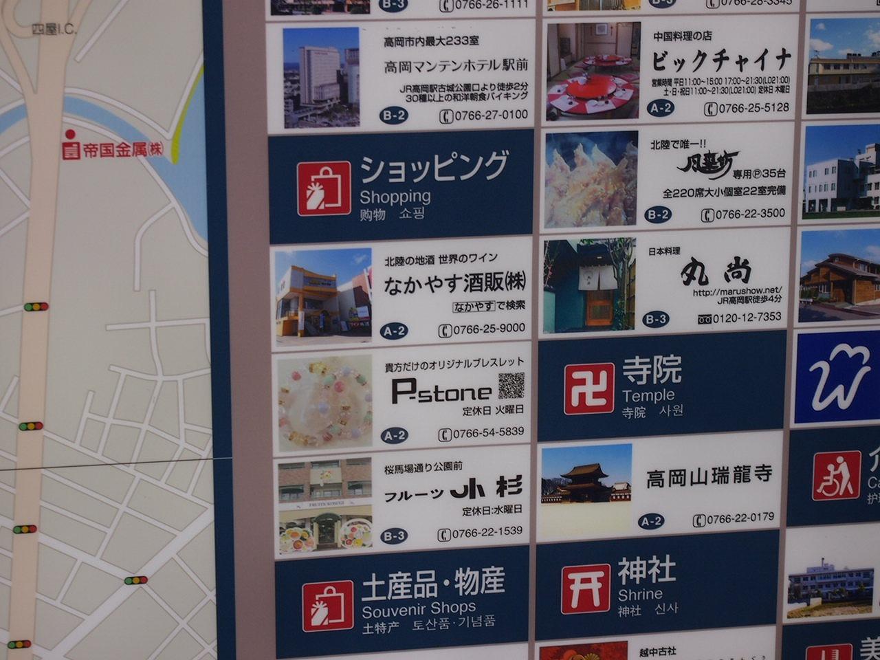 高岡駅構内の看板にもなかやすが登場しています