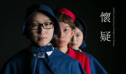 《懷疑》服裝設計 ,同黨劇團,2014,台北