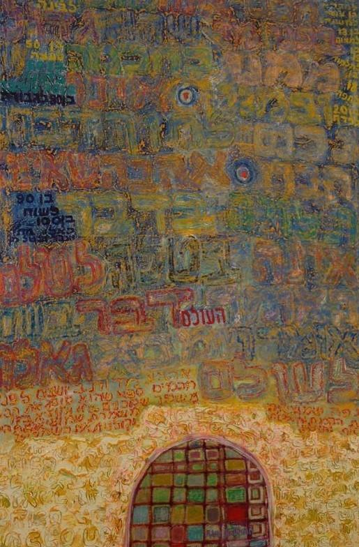 Pirkei Avot [1] 2013, oil on canvas, 140x90