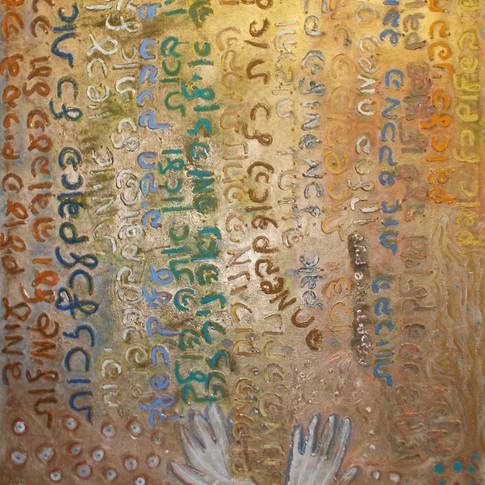 Pirkei Avot [2] 2013, oil on canvas,140x90