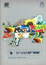 Oxes Shvarim & Shearim Project Rotschild