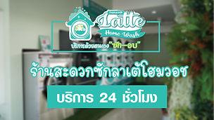 ร้านสะดวกซัก Latte Home Wash